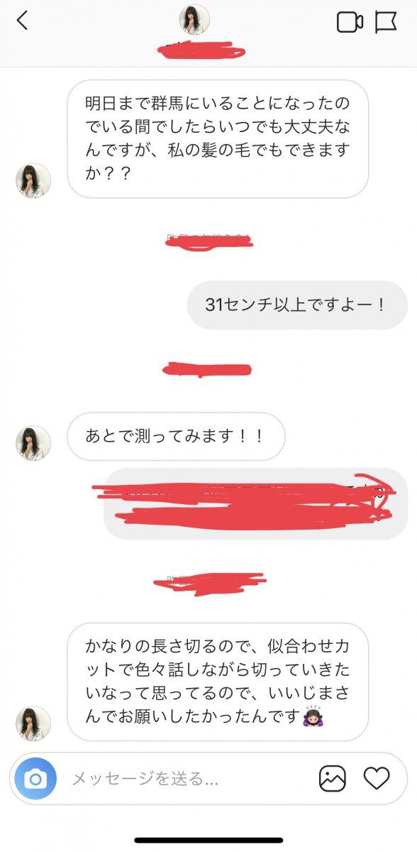 太田でヘアドネーション